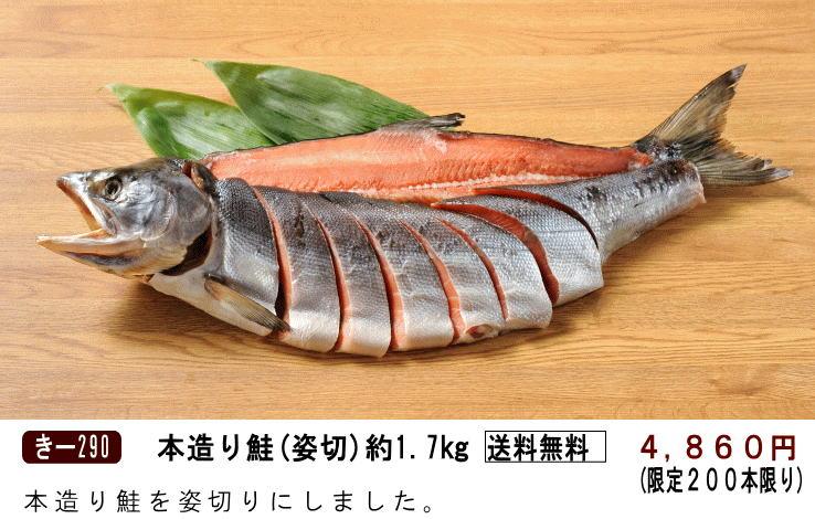 本造り鮭姿切