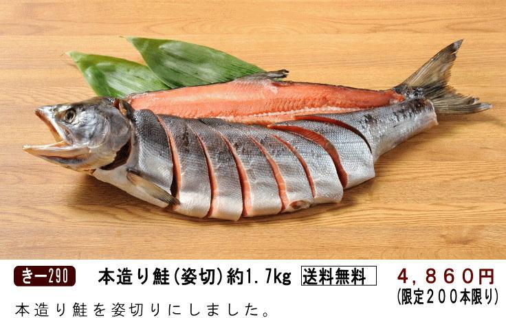 本造り鮭1.7キロ4860円