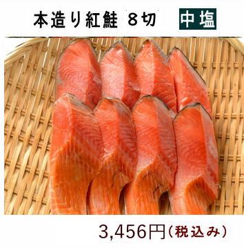 本造り紅鮭8切