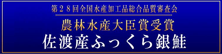 佐渡産ふっくら銀鮭 農林水産大臣賞を受賞