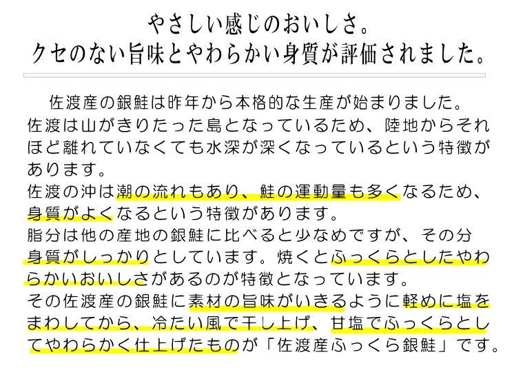 佐渡産ふっくら銀鮭 説明