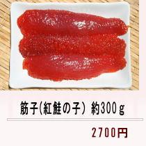 紅鮭の子300g