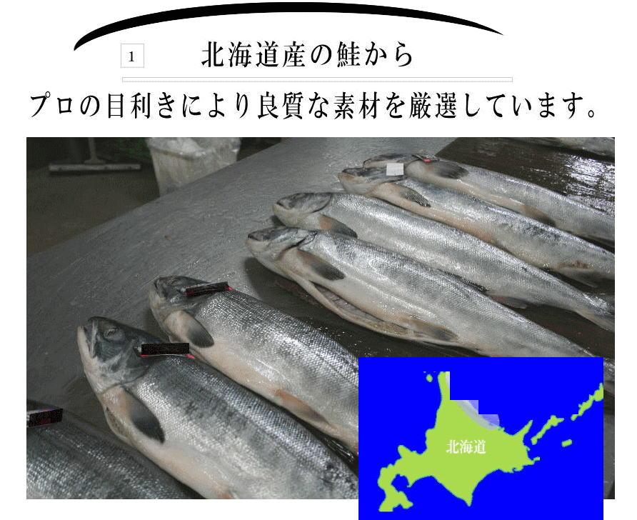 北海道産の鮭